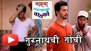 Majhya Navryachi Bayko | Shanaya & Guru Try To Escape | Zee Marathi Serial