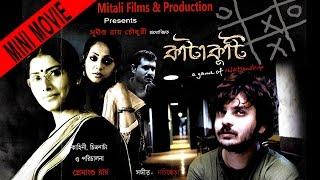 Katakuti | কাটাকুটি | Bengali Mini Movie (2016)