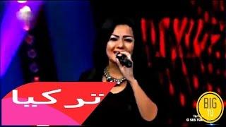 فتاة تركية تغني انت ايه لنانسي عجرم تبهر بها لجنة تحكيم في ذا فويس
