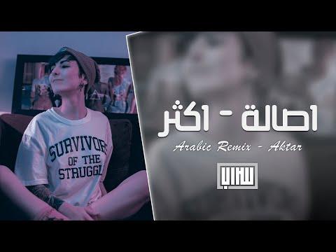 Xxx Mp4 ريمكس عربي اصالة اكثر نسخة حماسية 3gp Sex