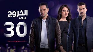 مسلسل الخروج HD - الحلقة ( 30 ) الثلاثون والأخيرة - رمضان 2016 - The Exit Series Episode 30