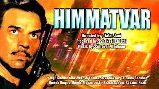 Himmatvar l Dharmendra, Mukesh Khanna, Rubina Khan l 1996