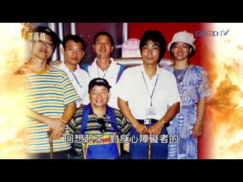 輪椅傳愛 - 王道鵬、黃麗瓊