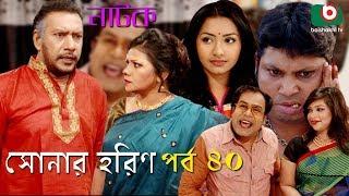 Bangla Comedy Natok | Sonar Horin | Ep - 40 | Shamol Mawla, Prosun Azad | বাংলা কমেডি নাটক