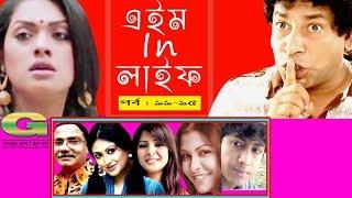 Drama Serial | Aim in Life | Epi 11-15 || ft Mosharraf Karim, Tinni, Nafisa, Kusum Sikder