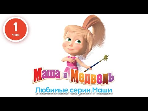Xxx Mp4 Маша и Медведь Любимые серии Маши Сборник мультфильмов 1 час Новые серии 2016 3gp Sex