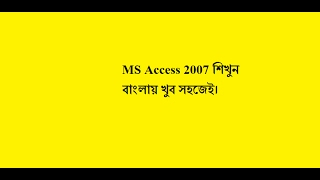 MS Access 2007 in bengali part 1