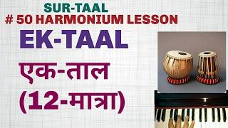 EK-TAAL( एक-ताल) #50 LESSON!! PRACTIC ALANKAAR WITH TAAL