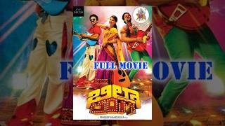 Billa Ranga || 2014 || Telugu Full Movie || Full HD 1080p..
