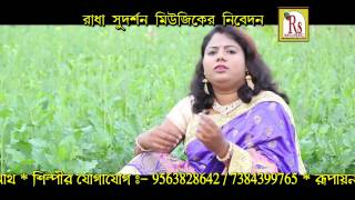 New Bengali Krishna Bhajan 2017   Jedin Ei Dehota   যে দিন এই দেহটা   Mousumi Debnath   R S Music