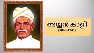 Ayyan Kali - (അയ്യന് കാളി) - Kerala Renaissance - Kerala PSC Coaching