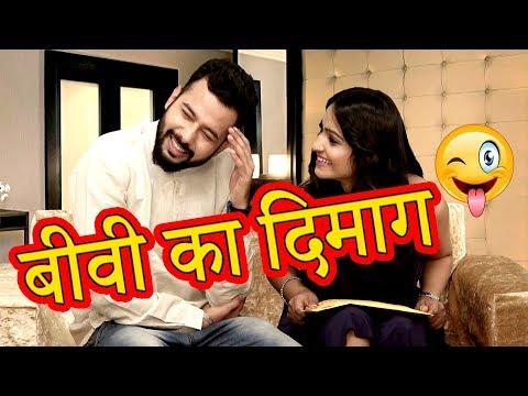 Xxx Mp4 बीवी का दिमाग Husband Wife Funny Entertaining Jokes In Hindi Comedy Videos Maha Mazza 3gp Sex