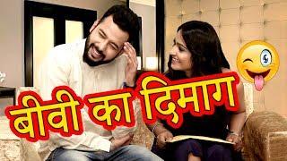 बीवी का दिमाग | Husband Wife jokes in Hindi | Entertainment videos 2018
