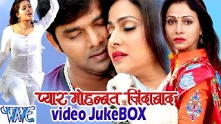 HD प्यार मोहब्बत जिन्दाबाद - Pyar Mohabbat Jindabad - Video JukeBOX - Bhojpuri Hot Songs 2015