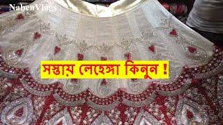 Lehenga Wholesale Market In Bd   Buy Indian Bridal Lehenga At Cheap Price In Bd   Dhaka