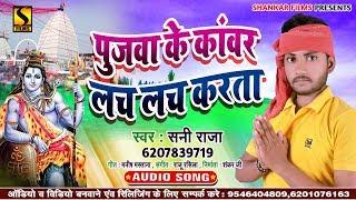 आ गया 2019 का हिट कांवरगीत Pujawa Ke Kawar Lacha Lach Karta- Sunny Raja -New Bolbam Song