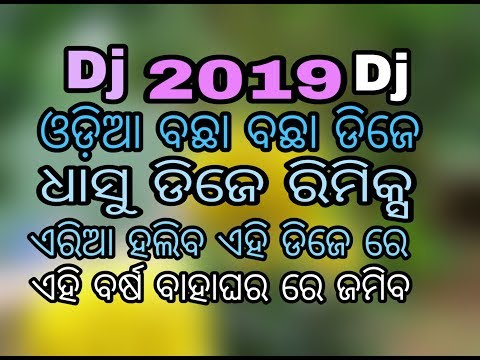 Xxx Mp4 Odia Non Stop Dj L Ollywood New Movie DJ Song L Odia Latest DJ L Odia Hard Bass DJ Song L Odia DJ 3gp Sex