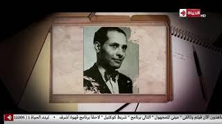 الحياة | مبني للمجهول - قصة كفاح جمال حمدان