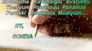 Tamil Song Kavithaigal Sollava