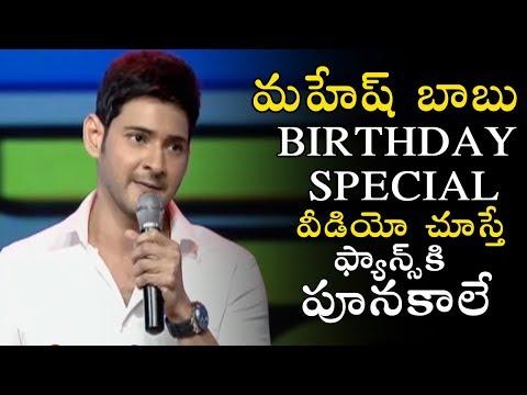 Xxx Mp4 Mahesh Babu Birthday Special Video Happy Birthday Mahesh Babu Fans Craze Super Star Bullet Raj 3gp Sex
