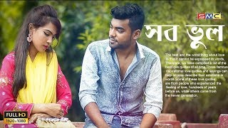 Bangla New Music Video By F.A Sumon 2017