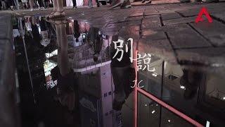 JC 別說 Official Lyrics Video