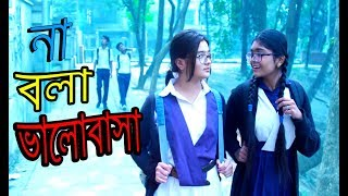 "না বলা ভালোবাসা || Na Bola Valobasha Bangla ""Love Story"" Short Film 2018 2018 