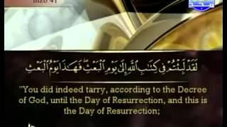 القرآن الكريم الجزء 21 الشيخ احمد بن علي العجمي
