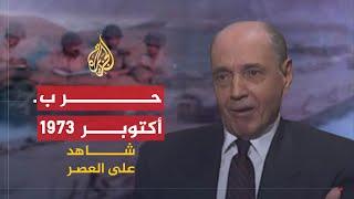 شاهد على العصر- سعد الدين الشاذلي - الجزء الثامن