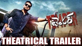 Temper Theatrical Trailer - Jr NTR | Kajal Aggarwal | Puri Jagannadh