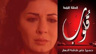 Episode 04 - Qoloub Series / الحلقة الرابعة - مسلسل قلوب