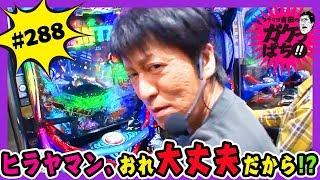 【公式 / 月曜更新】「ブラマヨ吉田のガケっぱち!!#288」〈ぱちんこ GANTZ〉〈ぱちんこAKB48 バラの儀式〉