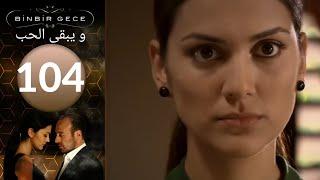 مسلسل و يبقى الحب - الحلقة 104