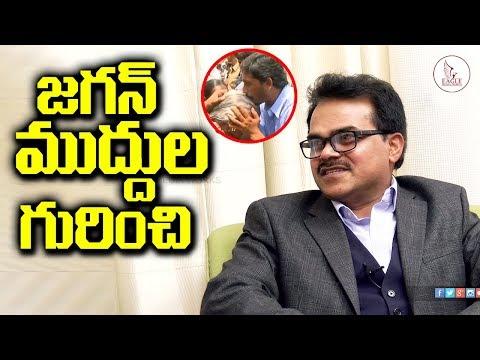 Xxx Mp4 జగన్ ముద్దుల గురించి Nri Venkat About YS Jagan Pawan Kalyan Eagle Media Works 3gp Sex