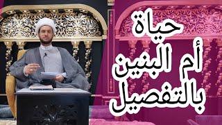 تفصيل وتحليل حياة ام البنين الشيخ سلام العسكري