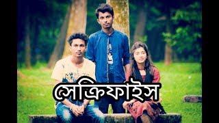 Sacrifice (2017) | Bengali Short Film | সেক্রিফাইস | Love Tension
