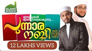 പുന്നാര നബി (സ) Punnara Nabiye Njan (9 Songs)│Islamic Album Songs Full │ Abdul Saleem Jouhari