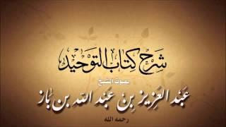 شرح كتاب التوحيد,الشيخ عبد العزيز  بن باز رحمه الله - الدرس 1  بقية الدروس أسفل المقطع