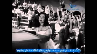 شادية في أغنية أحبك أحبك من فيلم شرف البنت 1954