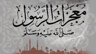 خطبة معجزات النبي صلى الله عليه وسلم | د . محمد العريفي