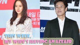 [SONG JI HYO NEWS] new Drama This week,my wife is having an affair