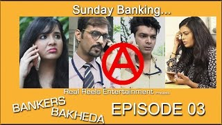 Bankers Bakheda | Web Series | Episode 03 | Sunday Banking