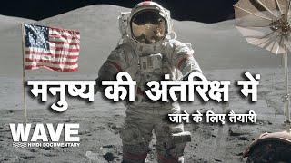 Constellation Earth Moon Mars - Hindi Documentary