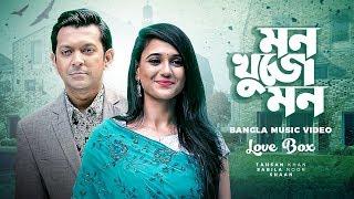 Mon Khuje Mon - Love Box | Tahsan, Sabila Noor, Shaan | Bangla Music Video
