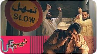 أشهر 5 أغاني لمشاهير السوشال ميديا