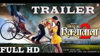 Nirahua Rickshawala 2 Official Trailer ( 2015 ) HD | Dinesh Lal Yadav