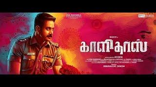 Kalidas tamil Movie | Bharath Update | Kalidas 2018 Tamil movie | Kalidas update | Karthi
