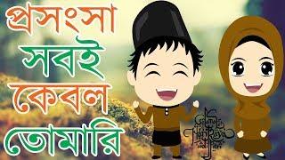 প্রশংসা সবই কেবল তোমারি রাব্বুল আলামিন | Proshongsha Shob E Kebol Tomari Islamic Song With Lyrics