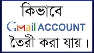How to create a Gmail account  (Bangla Tutorial)