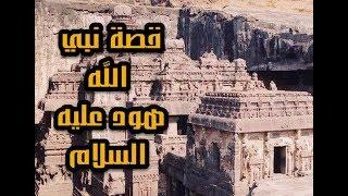 قصص |  قصة | نبي الله هود عليه السلام | قصص الانبياء | شرح  مفصل جديد  و سرد رائع
